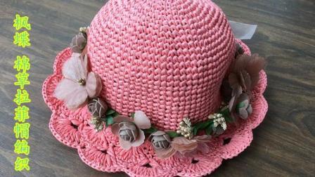 枫蝶棉草帽编织,扇形花边夏凉帽钩织教程