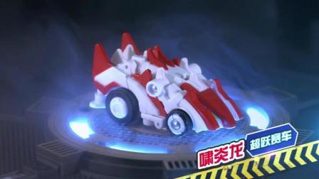 跳跃战士超跃赛车系列:有着流线型酷炫兽型态,跳高好手!