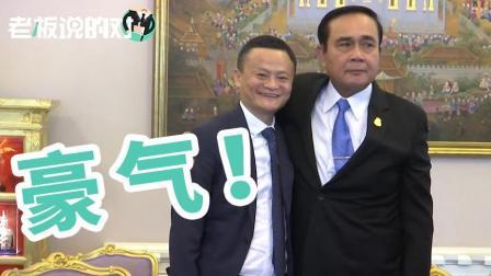 马云在泰国到底干了啥? 竟花了21亿人民币