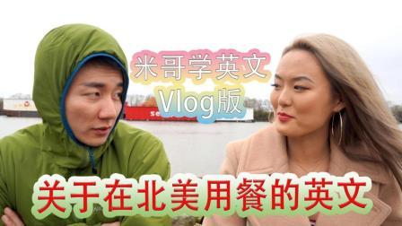 米哥Vlog-707: 在北美用餐时需要懂得英文有哪些?