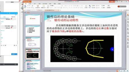 Solidworks机械设计: 链传动基本介绍(上)