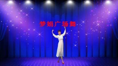 梦娟原创广场舞——女儿情
