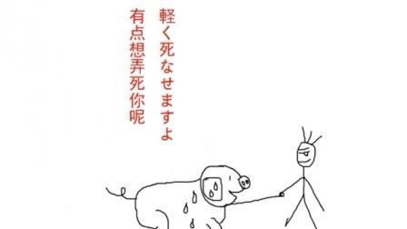 日本人告诉你, 这是一句适合你发泄, 但是不能说出口的日语