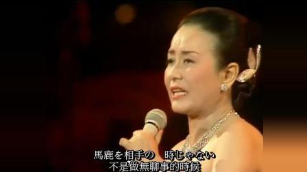 日本演歌女王高歌一曲, 兄弟, 这才是王者的气势啊
