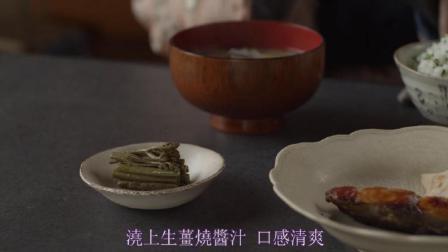 【小森林】冬春篇 08 腌蕨菜