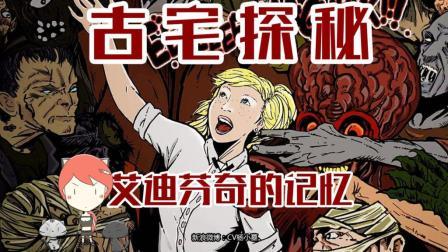 【杨小墓】芭芭拉的惊悚漫画! 艾迪芬奇的记忆03。