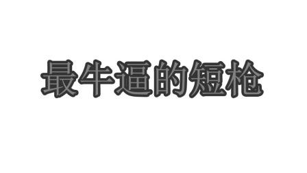 【黑七】CODOL 最牛逼的冲锋枪!