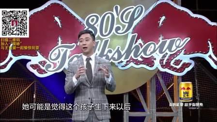 今晚80后脱口秀 2016 王自健吐槽京东全球购 奶茶妹妹澳洲待产遭调侃