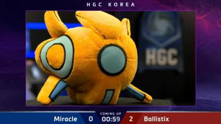 Ballistix vs Miracle 韩国风暴英雄HGC2018第十周第一日