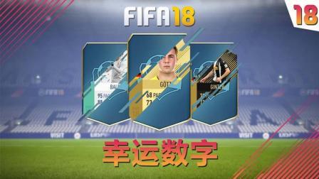 """【一球】FIFA18 幸运数字 #18 """"多特双子星"""""""