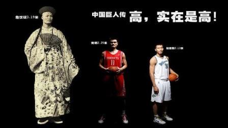 中国历史上最高人, 姚明也只到他肩膀