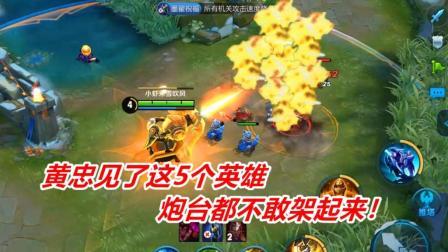 王者荣耀: 黄忠最害怕的5个英雄, 见了他们, 炮台都不大敢架起来!