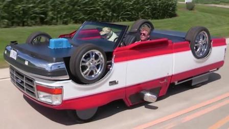 世界上最奇葩的汽车, 底朝天还能开, 交警吓一跳!
