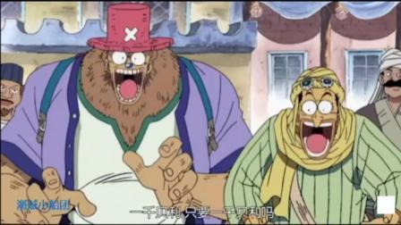 乔巴和乌索普简直草帽团二傻, 这智商也就比路飞高点儿  娱乐视频