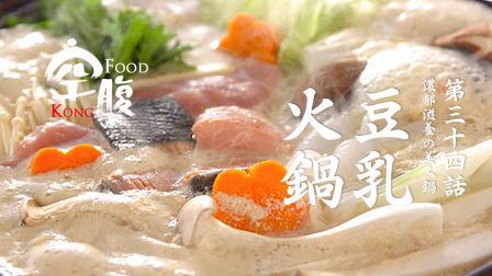 空腹 - 豆乳火锅 风靡日本の整容级美人锅
