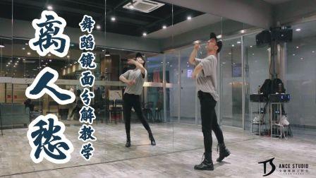 《离人愁》中国风爵士编舞镜面分解教学【TS DANCE】