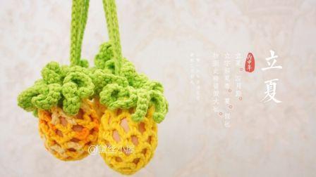 (第128集)黛丝小屋编织 立夏端午菠萝蛋袋编织教程