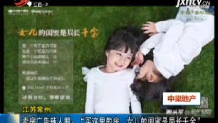 """江苏常州·卖房广告辣人眼: """"买这里的房 女儿的闺蜜是局长千金"""""""