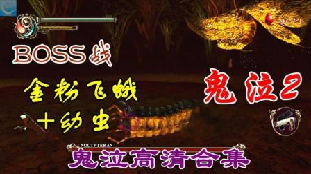 【蓝月解说】鬼泣HD高清合集 手残向视频 鬼泣2 任务10【BOSS战 金粉飞蛾+幼虫】