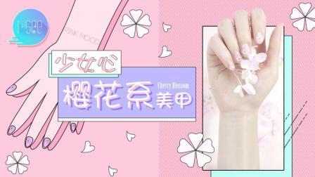 4款樱花系美甲, 让你的手比整个春天都要美