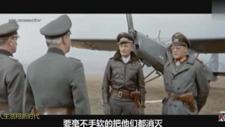 教课级电影! 非常经典的南斯拉夫二战电影, 绝对不能错过!