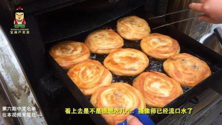街头最火的西安宫廷香酥牛肉饼, 3元一个日销300, 一出锅就被抢光
