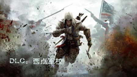 刺客信条3全收集、全程无伤中文剧情攻略视频解说DLC:西点军校