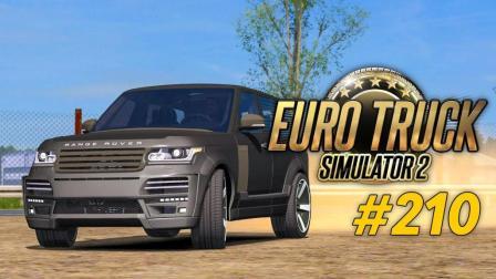 欧洲卡车模拟2 #210: 斯达泰克改装版 2018款路虎揽胜 | Euro Truck Simulator 2