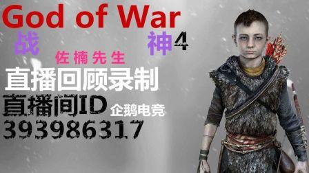 佐楠先生PS4《直播回顾·1》战神4