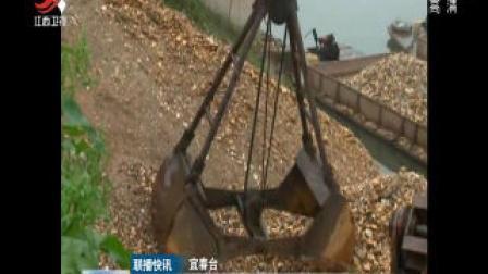 上高县五年内禁止河道采砂