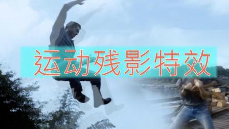 视频人物运动残影特效 premiere教程