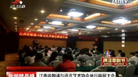 江西省朗诵与语言艺术协会举行换届大会
