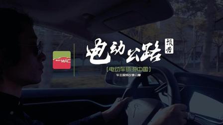 新能源特斯拉两年使用总结, 开启2018环游中国【电动公路】预告
