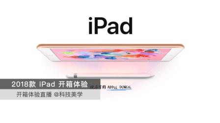 「科技美学」2018款iPad开箱体验