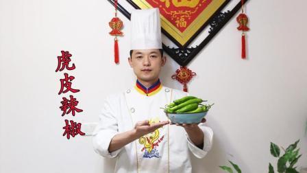 湘菜厨师长: 教您做一道虎皮青椒, 做法简单易学, 配米饭最好吃!