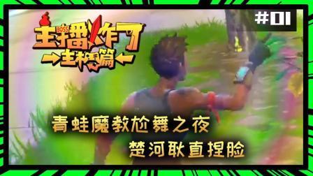 主播炸了主机篇第一期: 青蛙魔教尬舞之夜, 楚河耿直捏脸