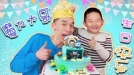 小粉丝兜兜来跟魔力家族一起给魔力大哥过生日啦 新魔力玩具学校