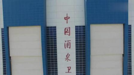 航拍中国酒泉卫星发射中心: 神圣、庄严、美丽!