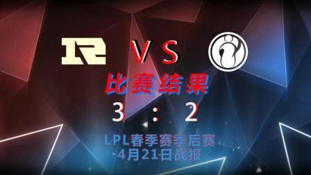 LPL春季赛: Uzi就是Uzi 逆天五杀  RNG鏖战五局拿下IG挺进决赛