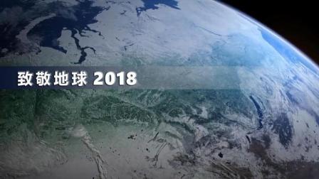 致敬地球2018-从现在起, 尊重和爱护地球上一切生命