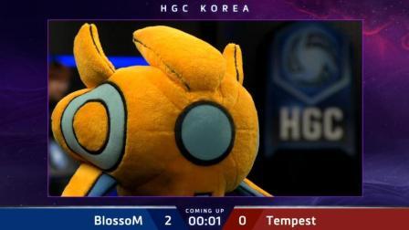 BlossoM vs Tempest 韩国风暴英雄HGC2018第十周第二日