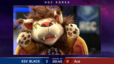 KSV Black vs Ace 韩国风暴英雄HGC2018第十周第二日