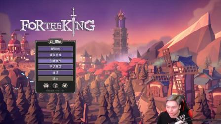 ★为了吾王★For The King《籽岷的新游戏直播体验》