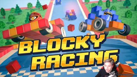 ★方块赛车★Blocky Racing《籽岷的新游戏直播体验》