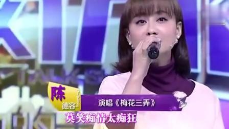 琼瑶剧女主陈德容开场献唱《梅花三弄》, 都是大家的回忆