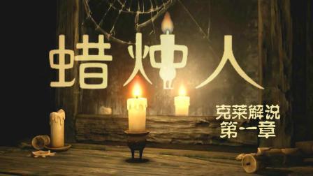 【克莱】断续间十秒坚挺, 滴落处一片乳白丨蜡烛人第一章(攻略向)