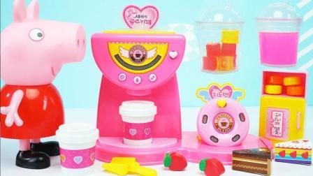 奇奇和悦悦的玩具 2017 小猪佩奇水果冰块咖啡店玩具 267