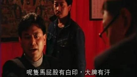 经典电影(捉鬼大师), 陈百祥和吹牛吹大了, 这下惨了。