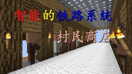 我的世界《明月庄主红石日记》智能的铁路系统村民商店☆展示
