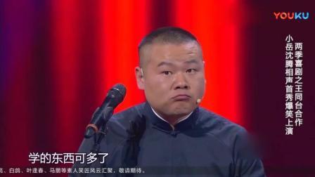 岳云鹏没上过高中, 还在现场说观众不要脸, 连师傅郭德纲都受够了! 笑死我了